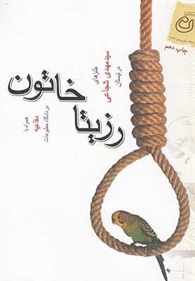 رزيتا خاتون (طنز) و متن دفاعيه دادگاه مطبوعات
