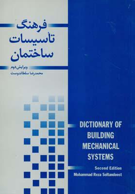 فرهنگ تاسيسات ساختمان  / سلطاندوست