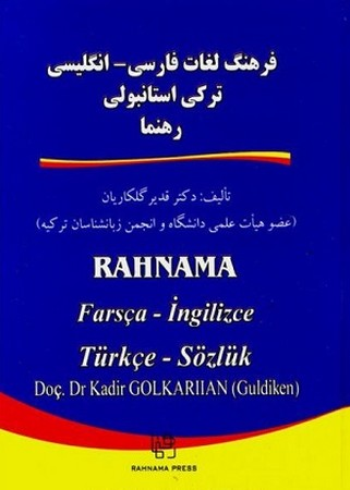 فرهنگ لغات فارسي، انگليسي تركي استانبولي رهنما