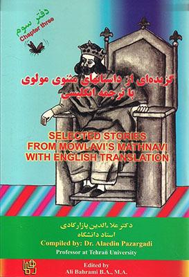 گزيدهاي از داستانهاي مثنوي مولوي با ترجمه انگليسي3