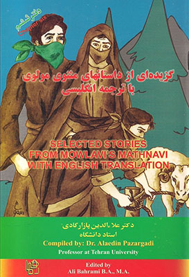 گزيدهاي از داستانهاي مثنوي مولوي با ترجمه انگليسي6