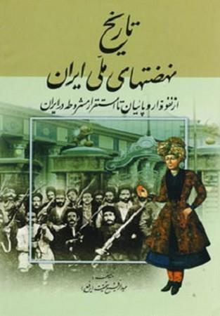 تاريخ نهضتهاي ملي ايران : از نفوذ اروپائيان تا استقرار مشروطه در ايران