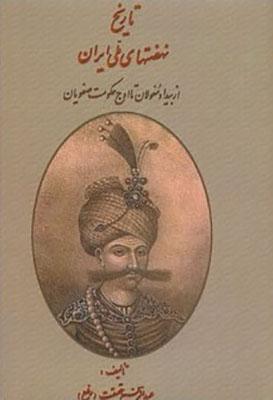 تاريخ نهضتهاي ملي ايران