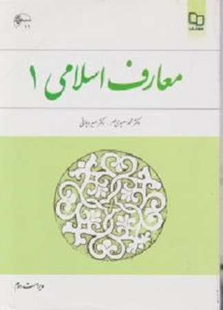 معارف اسلامي 1