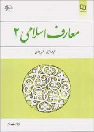 معارف اسلامي 2