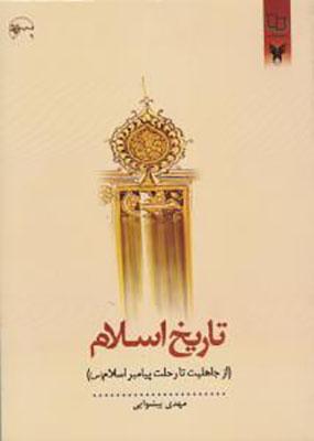 تاريخ اسلام