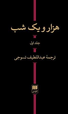 هزارويك شب / 2جلدي پالتويي