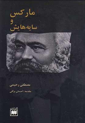 ماركس و سايه هايش