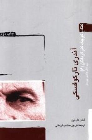تاركوفسكي / كتاب كوچك كارگرداني 6