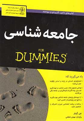 كتاب هاي داميز (جامعه شناسي)