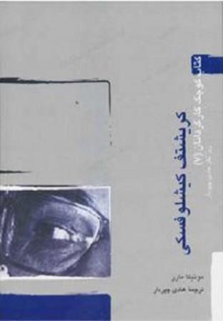 كيشلوفسكي / كتاب كوچك كارگرداني 7