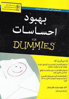 بهبود احساسات for dummies