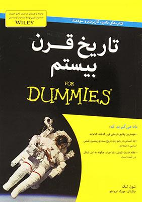 تاريخ قرن بيستم for dummies