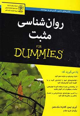 روانشناسي مثبت for dummies