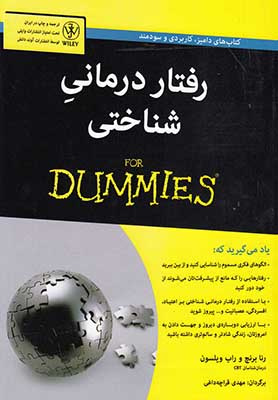 رفتاردرماني شناختي for dummies