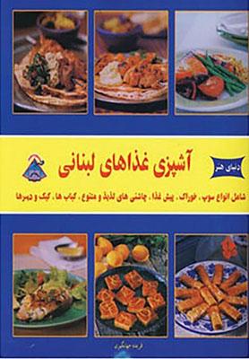 آشپزي غذاهاي لبناني