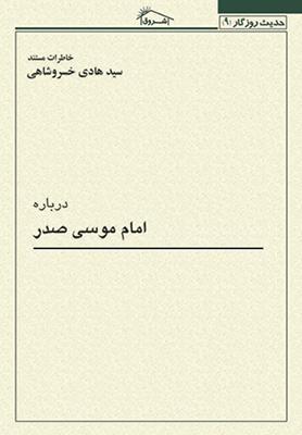 حديث روزگار9 درباره امام موسي صدر