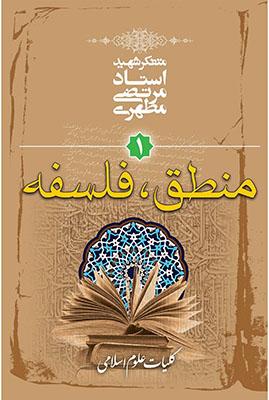 كليات علوم اسلامي: منطق - فلسفه