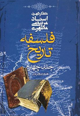 فلسفه تاريخ (فلسفه تاريخ در قرآن)