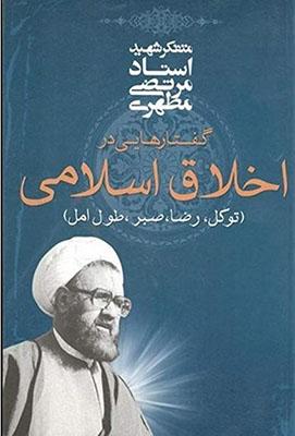 گفتارهايي در اخلاق اسلامي: توكل، رضا، صبر، طول امل