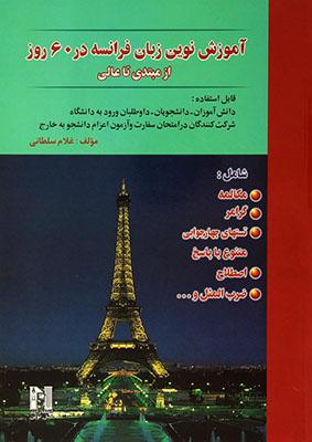 آموزش نوين زبان فرانسه در 60 روز از مبتدي تا عالي