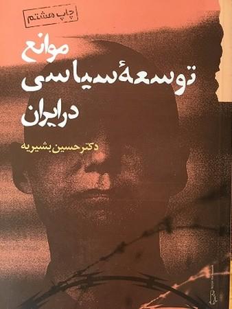 موانع توسعه سياسي در ايران