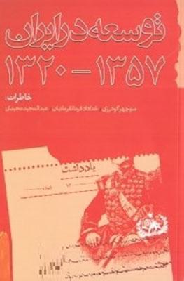 توسعه در ايران 1357-1320