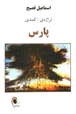 تراژدي / كمدي پارس