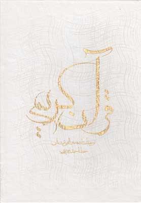 قرآن وزيري باقاب