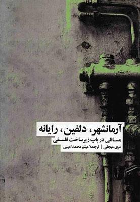 آرمانشهر / دلفين /رايانه