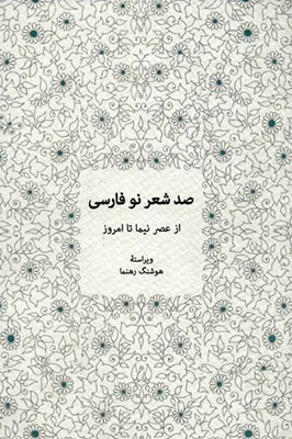 صد شعر نو فارسي: از عصر نيما تا امروز