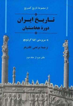 تاريخ ايران كمبريج (هخامنشيان)
