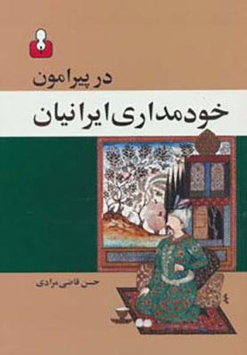 در پيرامون خودمداري ايرانيان: رسالهاي در روانشناسي اجتماعي مردم ايران