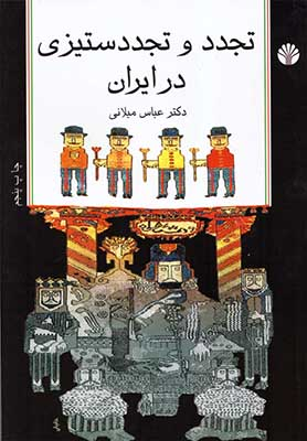 تجدد و تجددستيزي در ايران: مجموعه مقالات