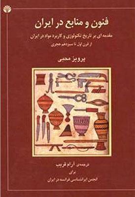 فنون و منابع در ايران