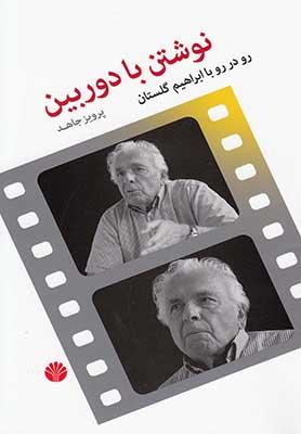 نوشتن با دوربين: رو در رو با ابراهيم گلستان
