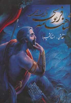 Stories from Shahnameh of Ferdosi