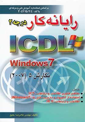 رايانهكار درجه 2 ICDL تحت windows 7 نگارش 5 بر اساس استاندارد آموزش فني و حرفهاي 42/15/2/4-3