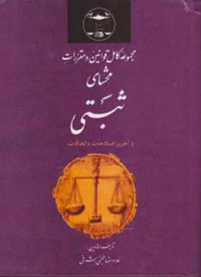 مجموعه كامل قوانين و مقررات محشاي ثبتي: با آخرين اصلاحات و الحاقات