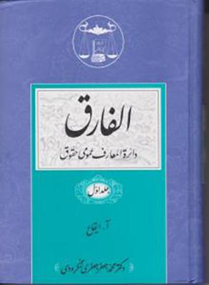 الفارق دايره المعارف حقوق دوره 5 جلدي