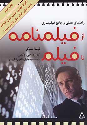 راهنماي عملي و جامع فيلمسازي از فيلمنامه تا فيلم