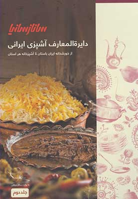 دايره المعارف آشپزي ايراني / ساناز سانيا