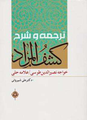ترجمه و شرح كشف المراد