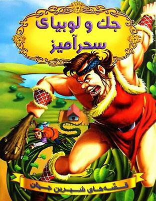 قصه هاي شيرين جهان : جك و لوبياي سحر آميز