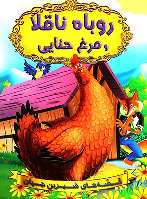 قصه هاي شيرين جهان : روباه ناقلا و مرغ حنايي