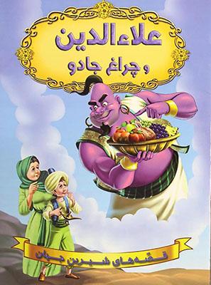 قصه هاي شيرين جهان : علاالدين و چراغ جادو