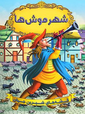قصه هاي شيرين جهان : شهر موش ها