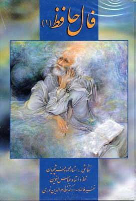 فال حافظ (1)