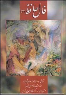 فال حافظ (2)