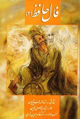 فال حافظ (3)